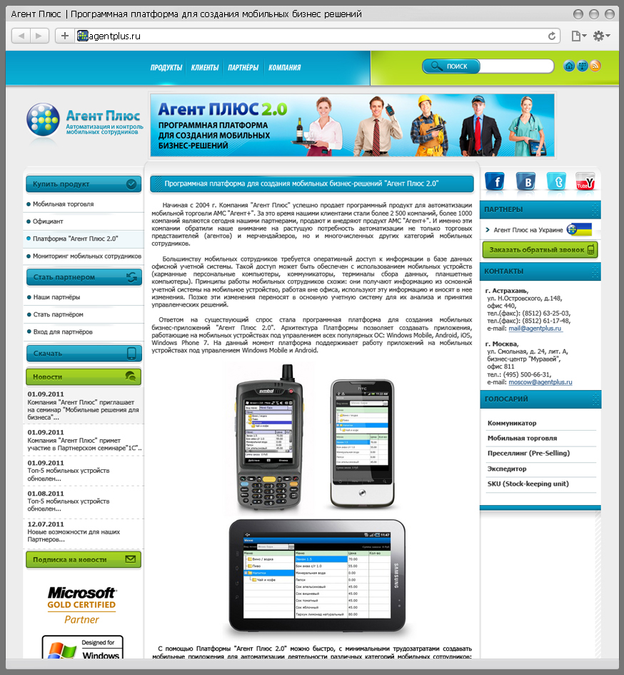 Персанальный сайт мобильный агент