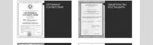 Страница - Сертификаты компании