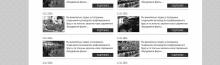 Вид новостной ленты в разделе Новости