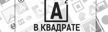 Варианты начертания логотипа и композиции